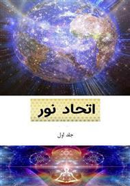 دانلود کتاب اتحاد نور - جلد اول
