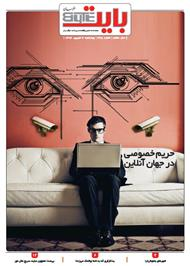 دانلود ضمیمه بایت روزنامه خراسان - شماره 378