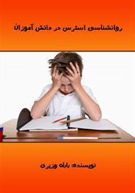 دانلود کتاب روانشناسی استرس در دانش آموزان
