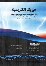 دانلود کتاب فیزیک الکتریسته
