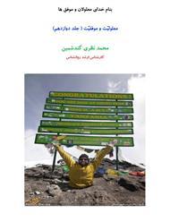 دانلود کتاب معلولیت و موفقیت - جلد دوازدهم