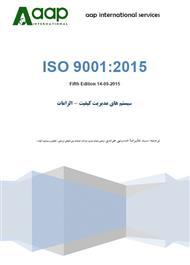 دانلود کتاب استاندارد سیستم مدیریت کیفیت ISO 9001:2015