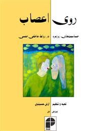 دانلود کتاب روی اعصاب - حساسیت های روزمره در روابط عاطفی
