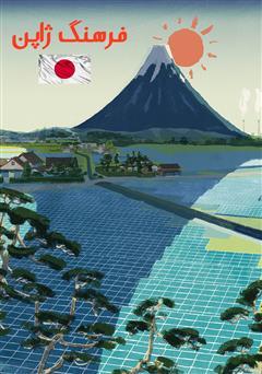 دانلود کتاب فرهنگ ژاپن