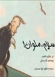 دانلود کتاب سلام ملوان