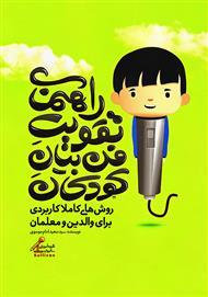 دانلود کتاب راهنمای تقویت فن بیان کودکان