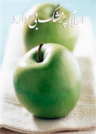 دانلود کتاب اسلام پزشک بی دارو