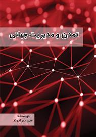 دانلود کتاب تمدن و مدیریت جهانی