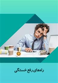 دانلود کتاب راههای رفع خستگی