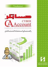 دانلود آموزش نرم افزار جامع حسابداری شایگان سیستم - حسابگر