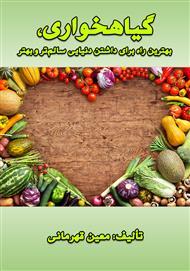 دانلود کتاب گیاهخواری، بهترین راه برای داشتن دنیایی سالمتر و بهتر
