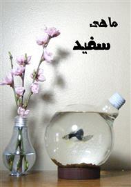 دانلود کتاب رمان ماهی سفید