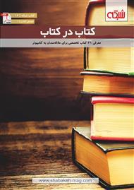 دانلود کتاب الکترونیکی کتاب در کتاب