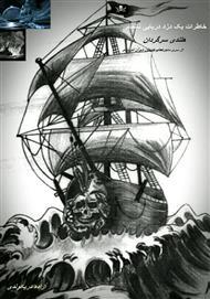 دانلود کتاب خاطرات یک دزد دریایی ناتمام