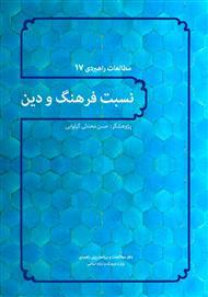 دانلود کتاب نسبت فرهنگ و دین