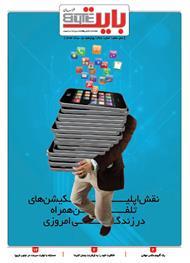 دانلود ضمیمه بایت روزنامه خراسان - شماره 328
