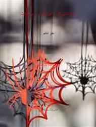 دانلود کتاب عنکبوت کاغذی (مجموعه اشعار و غر نوشت)