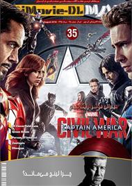 دانلود مجله سینمایی iMovie-DL - شماره 35