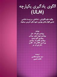 الگوی یادگیری یکپارچه (ULM)