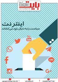 دانلود ضمیمه بایت روزنامه خراسان - شماره 460