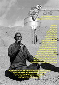 دانلود ماهنامه ادبیات داستانی چوک - شماره 36