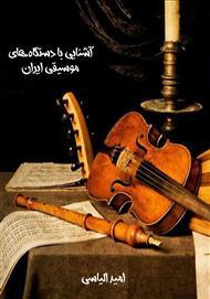 دانلود کتاب آشنایی با دستگاههای موسیقی ایران