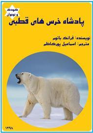 دانلود کتاب پادشاه خرسهای قطبی