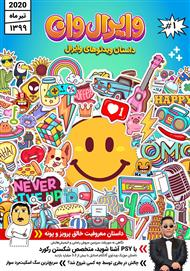 دانلود کتاب وایرال وان: داستان ویدئوهای وایرال - شماره 1