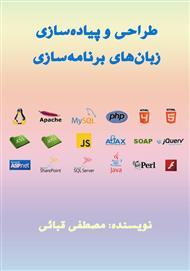 دانلود کتاب طراحی و پیادهسازی زبانهای برنامهسازی