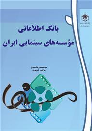 دانلود کتاب بانک اطلاعاتی موسسهای سینمایی ایران