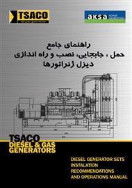 دانلود کتاب راهنمای جامع حمل، جابهجایی، نصب و راهاندازی دیزل ژنراتورها