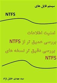 سیستم فایل های NTFS