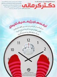 دانلود مجله الکترونیکی سلامت دکتر کرمانی - شماره 15