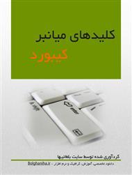 دانلود کتاب کلیدهای میانبر صفحه کلید در ویندوز 7