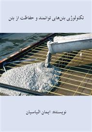 دانلود کتاب تکنولوژی بتنهای توانمند و حفاظت از بتن