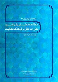 دانلود کتاب مطالعه تطبیقی قوانین و مقررات ناظر بر فرهنگ شفافیت