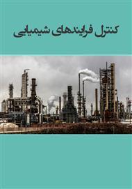 دانلود کتاب کنترل فرایندهای شیمیایی