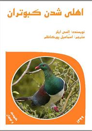 دانلود کتاب اهلی شدن کبوتران