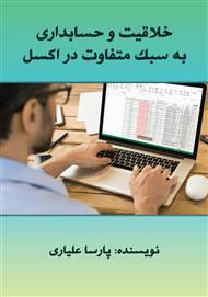 دانلود کتاب خلاقیت و حسابداری به سبک متفاوت در اکسل