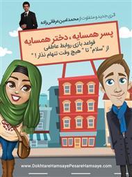 دانلود کتاب دختر همسایه، پسر همسایه: قواعد بازی روابط عاطفی