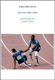 دانلود کتاب معلولیت و موفقیت - جلد یازدهم