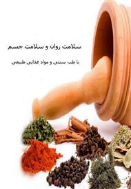 دانلود کتاب سلامت روان و سلامت جسم با طب سنتی و مواد غذایی طبیعی