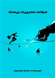 دانلود کتاب مبانی مدیریت ریسک