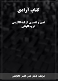 کتاب آزادی