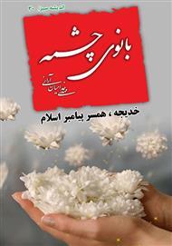 دانلود کتاب بانوی چشمه