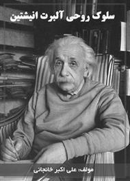 دانلود کتاب سلوک روحی آلبرت انیشتین