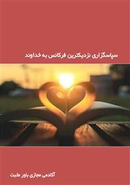 دانلود کتاب سپاسگزاری نزدیکترین فرکانس به خداوند