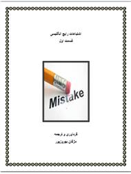 دانلود کتاب اشتباهات رایج انگلیسی - قسمت اول