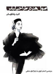 دانلود کتاب اصول هنر در طراحی لباس
