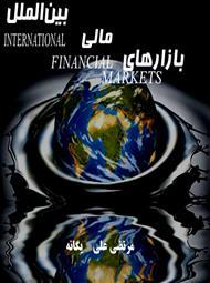 بازارهای مالی بین الملل